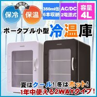 4L 小型冷温庫 保温保冷の2wayタイプ AC/DC電源対応  冷たいものを保冷・温かいものは保温...