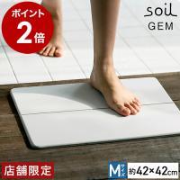 ■ soil GEM / ソイル ジェム バスマット M  【サイズ】約 幅 425mm×奥行き 4...