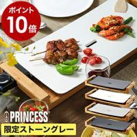 グリルプレート プリンセス princess 白いホットプレート Table Grill Pure