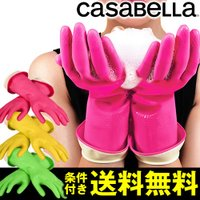 ■ カサベラ ウォーターストップグローブ   【関連キーワード】 カサベラ 掃除 ゴム手袋 ウォータ...