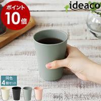 コップ カップ 湯呑み 4個 セット おしゃれ エコ バンブー 割れない テーブルウェア 軽量 薄い 食器 食洗機可 子ども [ ideaco b fiber cup / 4pcs ]