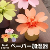 ■BRUNO ブルーノ ハートフラワーポット  【サイズ】 フィルター:約 直径 215mm カップ...