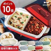 ■ BRUNO / ブルーノ ホットプレートグランデ 仕切り鍋セット