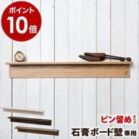 ■Wall hanging Shelf Long / ウォールハンギング シェルフ ロング  【サイ...