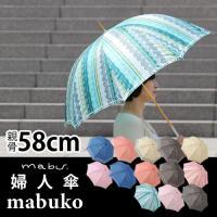 ■mabuko / 8本骨傘 婦人傘