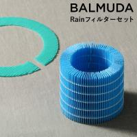 ■BALMUDA rain/レイン フィルターセット  【対応機種】気化式加湿器 rain( ERN...