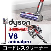 ■ Dyson V8 Animalpro アニマルプロ