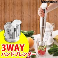 ■ Vitantonio Hand Blender / ビタントニオ ハンドブレンダー VHB-1 ...