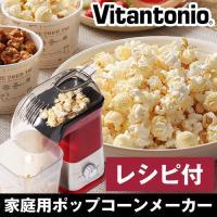 ■ vitantonio / POPCORN MAKER ポップコーンメーカー VPC-10  【関...