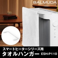 ■BALMUDA SmartHeater/スマートヒーター用タオルハンガー