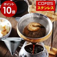 ■ cores / コレス コーンステンレスフィルター