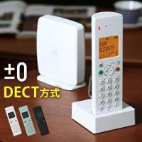 ■ ±0 コードレス電話機 XMT-Z040