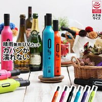 ■ OFESS ワインボトル型折り畳み傘 ISABRELLA 0% Plus / オフェス イザブレ...