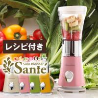 ■ solo blender sante / ソロブレンダー サンテ   【関連キーワード】 ミキサ...