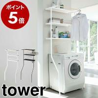 ■tower / タワー  立て掛けランドリーシェルフ