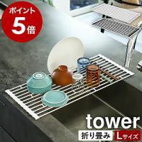 ■tower / タワー 折り畳み水切りラック L