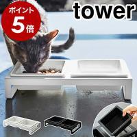 [ ペットフードボウルスタンドセット タワー ]山崎実業 tower ペットフード 猫 フードボウル 高さがある 食器台 おしゃれ ペット 餌皿 餌入れ エサ入れ