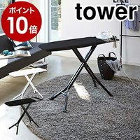 ■tower / タワー スタンド式アイロン台