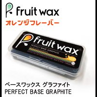 Fruit Wax PERFECT BASE GRAPHITE オレンジの香り  内容量80g サー...