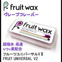 Fruit Wax FRUIT UNIVERSAL V2 グレープの香り  内容量80g 超撥水・高...
