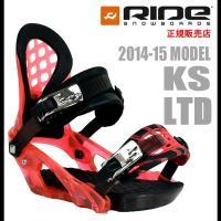 RIDE ライド バインディング レディース women's KS-LTD 2014-15モデル カ...