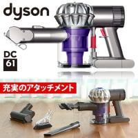 吸引力が変わらない ダイソン Dyson ハンディクリーナー!!ダイソンDC61通販モデルが驚きの価...