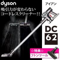 大人気の ダイソン Dyson コードレスクリーナーを緊急確保!!番組特典が付いて、しかも送料無料で...
