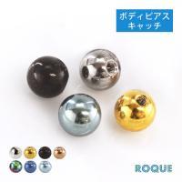 キャッチ ボディピアス 16G 14G シンプルボールキャッチ(約3mm/約4mm/約5mm)(1個売り)(オマケ革命)