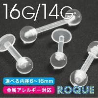 透明ピアス 16G 14G ストレートバーベル ラブレットスタッド トラガス バイオフレックス (1個売り)(オマケ革命)