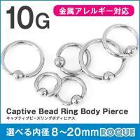 ボディピアス 10G キャプティブビーズリング シルバー 定番 シンプル(1個売り)(オマケ革命)