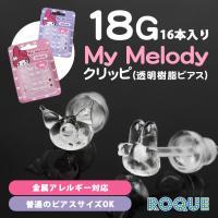 透明ピアス 18G アクリル My melody(マイメロディ)クリッピ(16本入り)(1個売り)(オマケ革命)