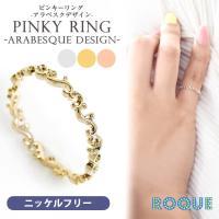 ニッケルフリーリング ピンキーリング 指輪 アラベスクデザイン(1個売り)(オマケ革命)
