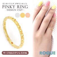 ステンレスリング ピンキーリング 指輪 デザインカット(1個売り)(オマケ革命)