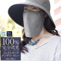 フェイスガード 100%完全遮光 UVマスク デザイン