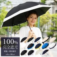 日傘 完全遮光 折りたたみ 晴雨兼用 軽量 3段 折りたたみ傘 遮光100% UVカット レディース コンビ 50cm (傘袋付) 2018新色追加