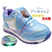 光る靴 アナと雪の女王2 アナ雪 ディズニー ディズニープリンセス Disney ディズニー靴 アナ エルサ 女の子 キッズスニーカー 子供靴 アナと雪の女王 1009-01