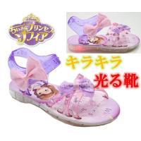 光る靴 ディズニ- ちいさなプリンセスソフィア ディズニー プリンセス ソフィア サンダル キッズサンダル 子供靴 ディズニー サンダル 7337