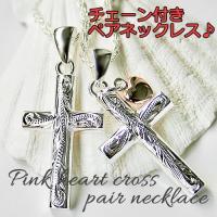 ピンクのハートが可愛く揺れるクロスペンダントとシンプルなクロスのお得なペアネックレスになります。誓い...