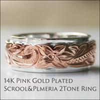 楽園ハワイらしい華やかなピンクが綺麗な14Kピンクゴールド スクロール プルメリア2トーンリングにな...