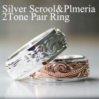 手彫りが美しい高級感たっぷりのハワイアンジュエリースクロールプルメリア2トーンリングのお得なペアにな...