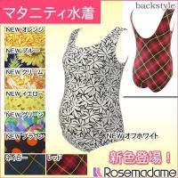 | ローズマダム | rosemadame |  ★ 妊婦さんのカラダを考えた水着です ★   マタ...