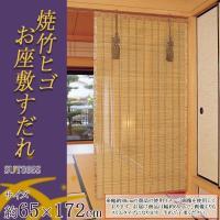 室内すだれ おしゃれ 座敷すだれ 屋内すだれ 和室すだれ 竹皮ヒゴお座敷すだれ 約幅65×長さ172cm