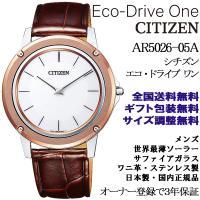 ★送料無料★ギフト用ラッピング無料  Eco-Drive Oneは、「時計の本質は何か」ということに...