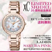 世界限定モデル 3,300本予定 限定BOX付 白蝶貝文字板+ダイヤモンド4石入 クロスシー20周年...