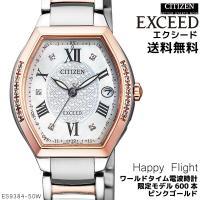 ◆ワールドタイム電波時計 ◆ハッピーフライト ◆スーパーチタニウム ◆限定モデル ◆ピンクゴールド ...