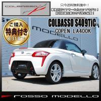 好評発売中のCOLBASSOマフラーシリーズにメインパイプの素材を変更した COLBASSO S40...