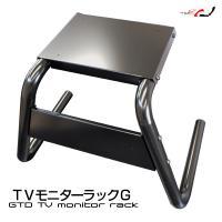 GTD-シリーズ/オプションパーツ  ●GTD TVモニターラックG   <対応本体/各種>  GT...