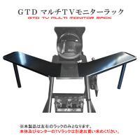 GTD-シリーズ/オプションパーツ  ●GTD マルチTVモニターラック 『BLACKBIRD』  ...