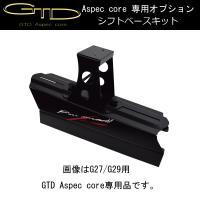 GTD Aspec core専用オプション  シフトベースキットです。  GTD Aspec cor...
