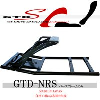 GTDシミュレーター GTD-NRS  ハンコン設置用ベースフレームのみのシンプルな構成です。 シー...